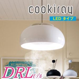クーキレイ LEDタイプ・DRLモデル(C-DRL501) ダイニング照明 LED照明|ioo