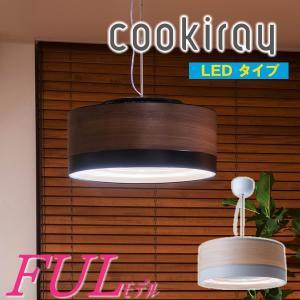クーキレイ LEDタイプ・FULモデル(C-FUL501) ダイニング照明 LED照明|ioo