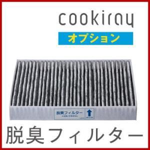 脱臭フィルター(DFC-25253) 交換用 クーキレイ専用オプション Cookiray|ioo