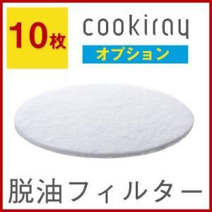 脱油フィルター 10枚セット(GFC-27)交換用 クーキレイ専用オプション Cookiray|ioo