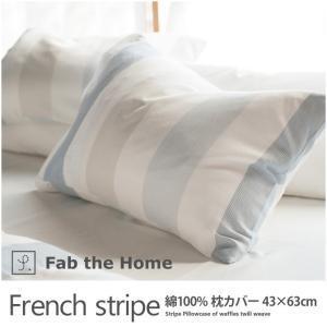 枕カバー 43×60cm ワッフル織りの心地良いストライプ フレンチストライプ(French str...