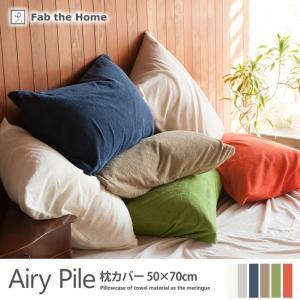 枕カバー 50×70cm 綿100% タオルのようなパイル メレンゲタッチ エアリーパイル(Airy Pile) ピローケース Fab the Home|ioo