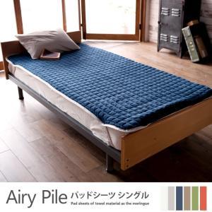 ベッドパッド シングル 綿100% タオルのようなパイル・メレンゲタッチ・ エアリーパイル(Airy Pile) Fab the Home|ioo