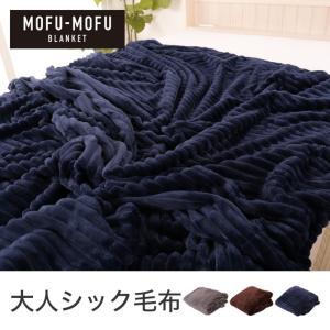 ブランケット コーデュロイ MOFU-MOFU BLANKET 東京西川 ウォッシャブル 140×200cm グレー ネイビー ブラウン ブランケット おしゃれ 洗える 毛布 あったか ioo