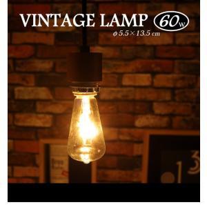ヴィンテージランプ VINTAGE LAMP 60W 電球 ioo