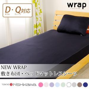 ベッドカバー 東京西川 wrap! new wrap 新wrap ダブルサイズからクィーンサイズまで対応 ベッドシーツ マットレスカバー|ioo