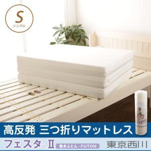 高反発マットレス シングル 三つ折り 東京西川 ウレタンフォーム 洗えるカバー 抗菌防臭加工 敷布団 ファインセル ノンコイル