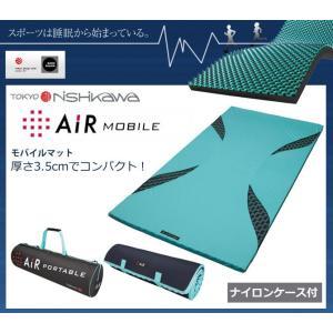 西川 エアー マットレス シングル モバイルマット ポータブルオーバーレイ AIR|ioo