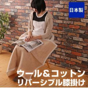 ひざ掛け ウール ウール100%ブランケット ひざ掛けサイズ リバーシブル 綿100% 日本製 70×100cm ベージュ グレー 膝掛け ウール100% ウールケット ナチュラル|ioo