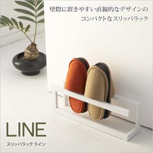 スリッパラック ライン Line Slippers rack  玄関収納|ioo