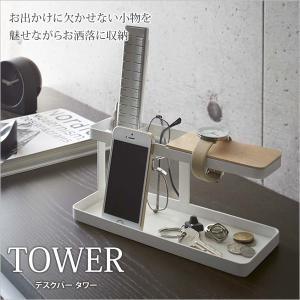 デスクバー タワー tower スマホスタンド タブレットスタンド リモコンラック 小物収納|ioo
