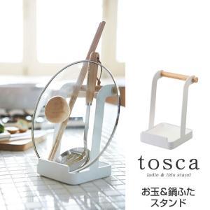 お玉&鍋ふたスタンド トスカ tosca おたま立て 蓋置き|ioo