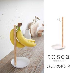 バナナスタンド トスカ tosca キッチン収納 バナナハンガーの写真