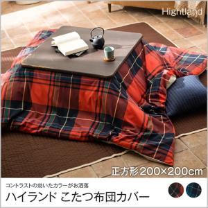 ハイランド こたつ布団カバー 正方形 200x200cm Highland fab the home こたつ掛け布団カバー 正方形用 こたつ 布団 カバーのみ|ioo