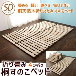 布団が干せる軽量桐すのこベッド 4折り セミダブル|ioo