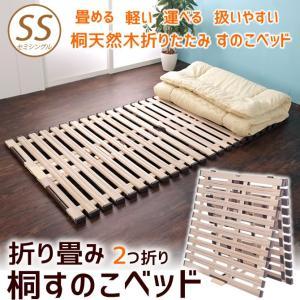 布団が干せる軽量桐すのこベッド スタンド式 セミシングル ioo
