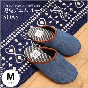 SOAS児島デニムルームシューズ Mサイズ 約22〜24cm 日本製|ioo