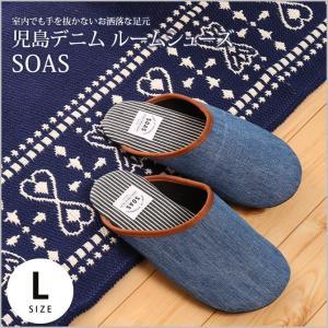SOAS児島デニムルームシューズ Lサイズ 約24〜26cm 日本製|ioo