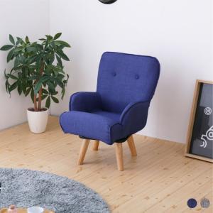 イス チェア 回転式チェアー ロータイプ 360度座面回転 ポケット付 バケットタイプ 高座椅子|ioo