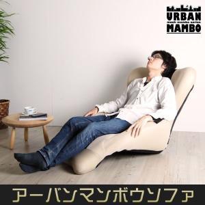 座椅子 アーバンマンボウ 14段階リクライニングソファ 日本製 ioo