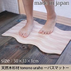 日本製 天然木杉材 バスマット 幅50×奥行き33cm|ioo