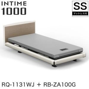 【非課税】 パラマウントベッド インタイム1000 電動ベッド マットレス付 セミシングル 1+1モーター グレイクス  INTIME1000 RQ-1131WJ + RB-ZA100G ioo