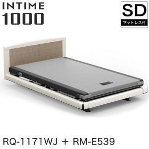 パラマウントベッド インタイム1000 電動ベッド マットレス付 セミダブル 1+1モーター カルムコア  INTIME1000 RQ-1171WJ + RM-E539 ioo