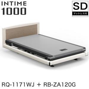 パラマウントベッド インタイム1000 電動ベッド マットレス付 セミダブル 1+1モーター グレイクス  INTIME1000 RQ-1171WJ + RB-ZA120G ioo