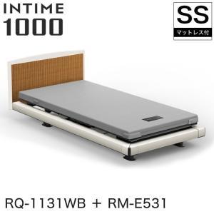【非課税】 パラマウントベッド インタイム1000 電動ベッド マットレス付 セミシングル 1+1モーター カルムコア  INTIME1000 RQ-1131WB + RM-E531 ioo