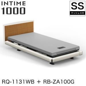 【非課税】 パラマウントベッド インタイム1000 電動ベッド マットレス付 セミシングル 1+1モーター グレイクス  INTIME1000 RQ-1131WB + RB-ZA100G ioo