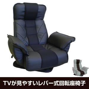 TVが見やすいレバー式回転座椅子 リクライニング FRL-アクロス 肘付き 肘掛け付き ザイス 座いす|ioo