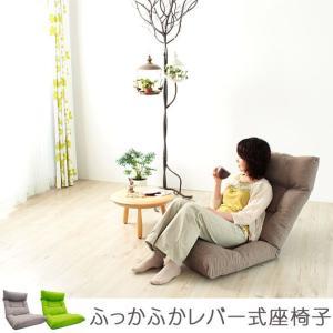 座椅子 ふっかふかレバー式座椅子 FHWD-ミスト フロアーチェア 座いす レバー式 リクライニング 低反発 ioo