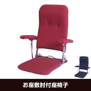 座椅子 お座敷肘付座椅子 PH-飛騨(ヒダ) フロアーチェア 座いす ザイス 折り畳み式 肘跳ね上げ式 ioo