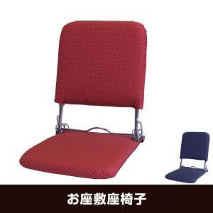 座椅子 お座敷座椅子 P-飛騨(ヒダ) フロアーチェア ザイス 座いす 折り畳み式 ioo