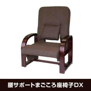 座椅子 腰サポートまごころ座椅子DX NUZ-アスカ 高座椅子 折り畳み式 リクライニング 座いす チェア|ioo