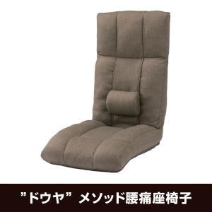 座椅子 ドウヤ メソッド腰痛座椅子 DZ-ボルト フロアーチェア 座いす ザイス 折り畳み式 リクライニング ioo