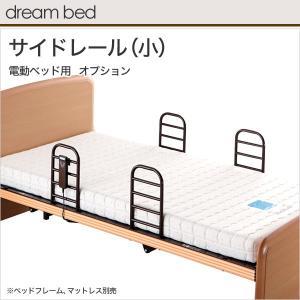 ドリームベッド・電動ベッド専用サイドレール小|ioo