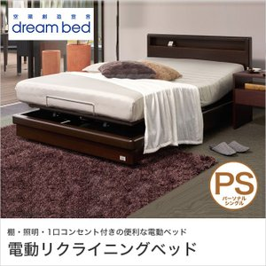ドリームベッド Serta(サータ) MOTION PERFECT554 モーションパーフェクト554 ベッド PS(パーソナルシングル) 高さ2タイプ ハイタイプ ロータイプ|ioo