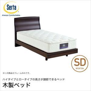 ドリームベッド Serta(サータ) MOTION PERFECT567 モーションパーフェクト567 ベッド SD(セミダブル) 高さ2タイプ ハイタイプ ロータイプ ioo