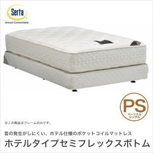 ドリームベッド Serta(サータ) MOTION PERFECT567 モーションパーフェクト567 ベッド PS(パーソナルシングル) ホテルタイプセミフレックスボトム ioo