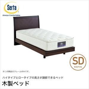 ドリームベッド Serta(サータ) MOTION PERFECT568 モーションパーフェクト568 ベッド SD(セミダブル) 高さ2タイプ ハイタイプ ロータイプ ioo