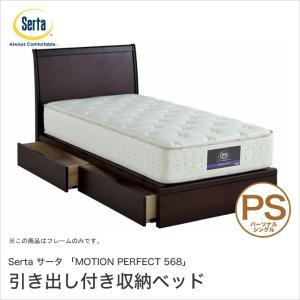 ドリームベッド Serta(サータ) MOTION PERFECT568 モーションパーフェクト568 ベッド PS(パーソナルシングル) 引き出し付き ioo