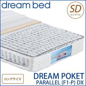 ドリームベッド ポケットコイルマットレス ロング セミダブル 「DREAM POKET PARALL...