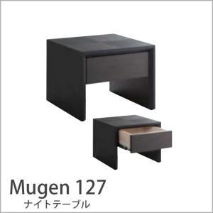 ドリームベッド Mugen Funiture ナイトテーブル No.127 (引き出し付き) ムゲン周辺家具 ioo