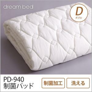ドリームベッド ベッドパッド ダブル PD-940 制菌パッド D 敷きパッド 敷きパット ベットパット|ioo