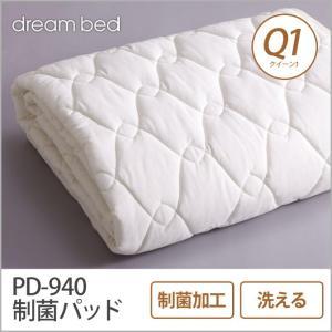 ドリームベッド ベッドパッド クイーン1 PD-940 制菌パッド Q1 敷きパッド 敷きパット ベットパット|ioo