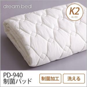 ドリームベッド ベッドパッド K2 キング PD-940 制菌パッド K2 敷きパッド 敷きパット ベットパット|ioo