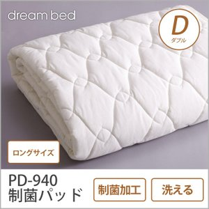 ドリームベッド ベッドパッド ダブルロング PD-940 制菌パッド ロング DL 敷きパッド 敷きパット ベットパット|ioo