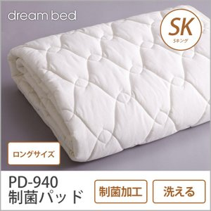 ドリームベッド ベッドパッド SKロング PD-940 制菌パッド ロング SKL 敷きパッド 敷きパット ベットパット|ioo