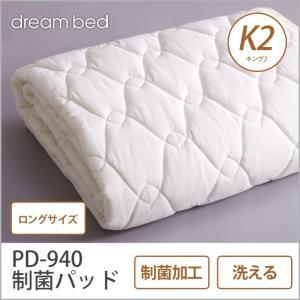 ドリームベッド ベッドパッド K2ロング PD-940 制菌パッド ロング K2L 敷きパッド 敷きパット ベットパット|ioo